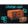 Generators for sell